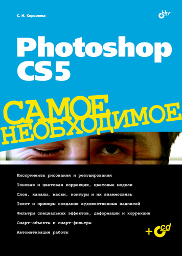 цена на Софья Скрылина Photoshop CS5
