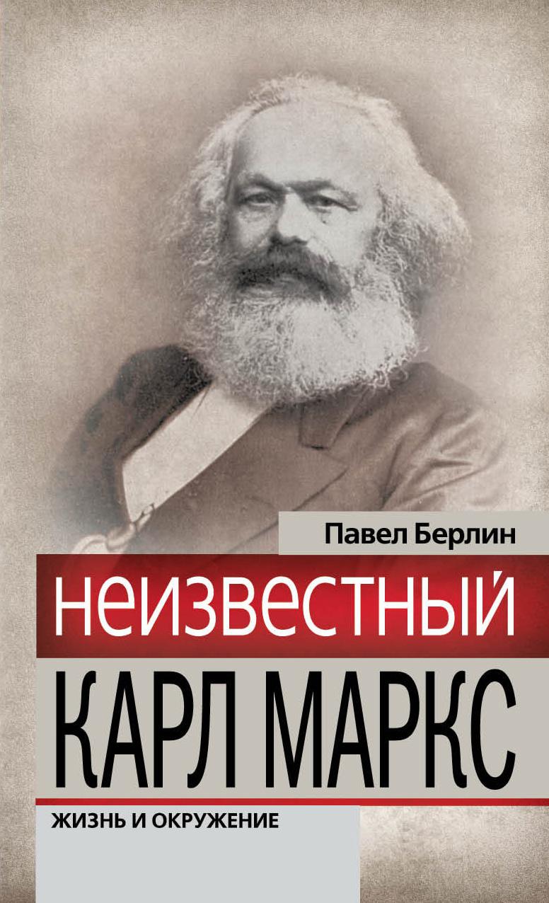 Павел Берлин Неизвестный Карл Маркс. Жизнь и окружение