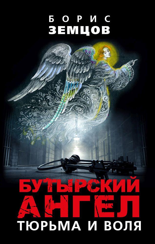 Борис Земцов Бутырский ангел. Тюрьма и воля земцов и лица и маски о времени и о себе книга первая