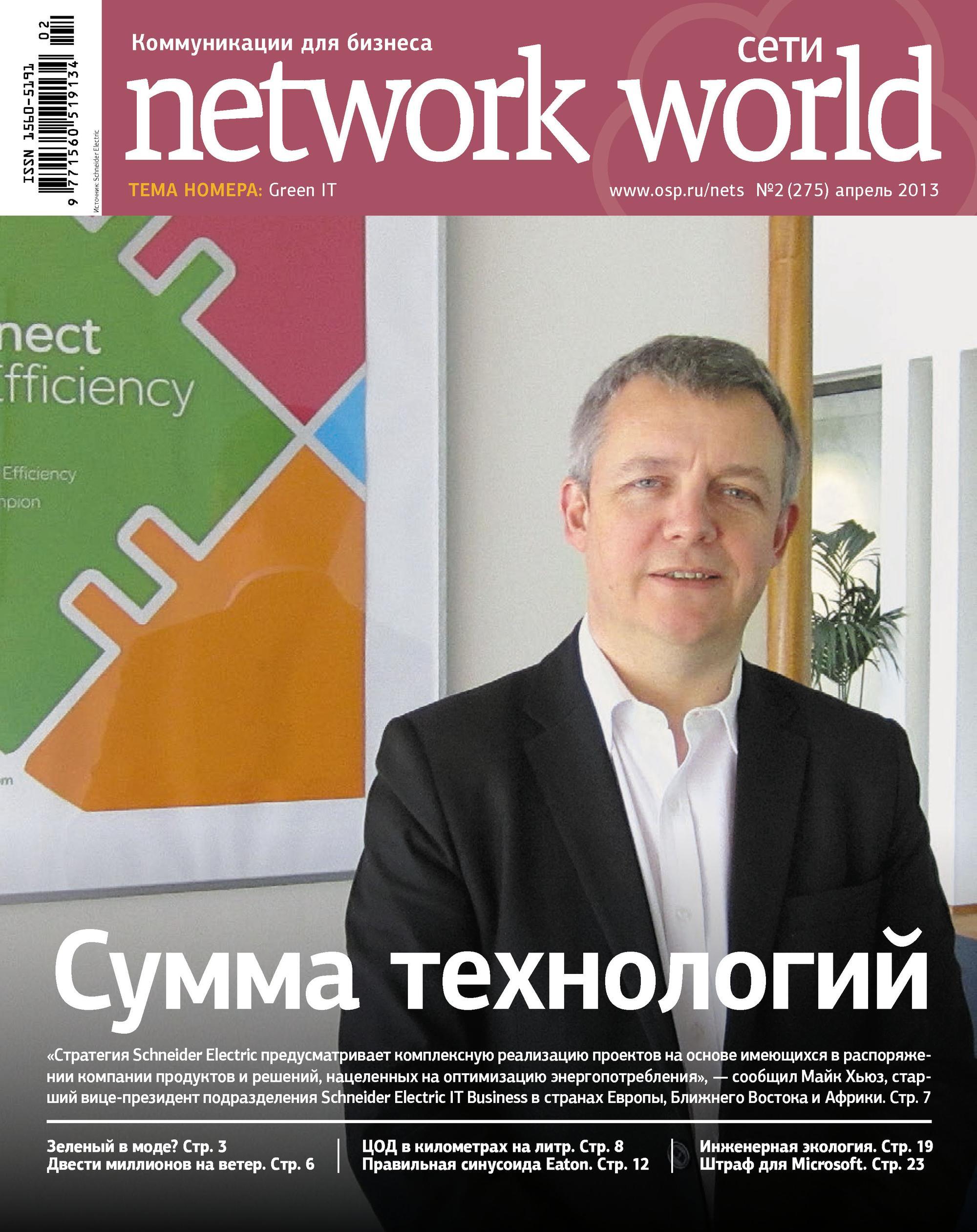 Открытые системы Сети / Network World №02/2013 открытые системы сети network world 02 2011