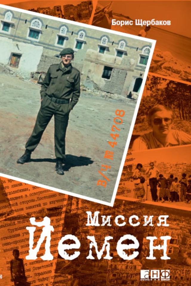 Борис Щербаков В/ч №44708: Миссия Йемен aiwa 43le7120