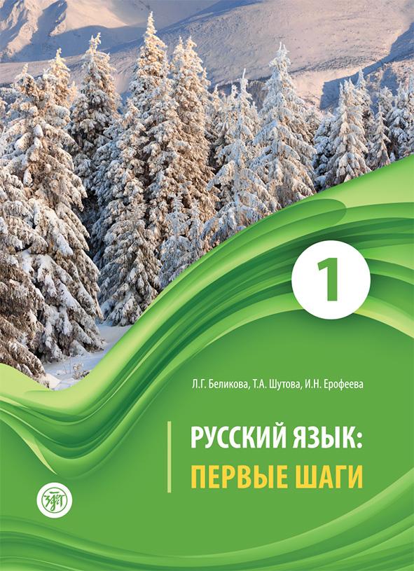 Л. Г. Беликова Русский язык. Первые шаги. Часть 1