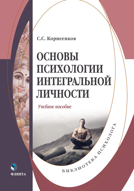 Сергей Семенович Корнеенков Основы психологии интегральной личности основы психологии интегральной личности