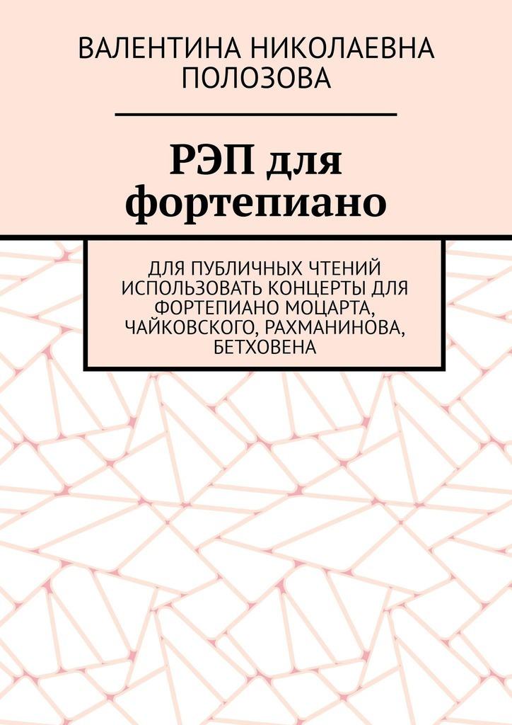 Валентина Николаевна Полозова РЭП для фортепиано