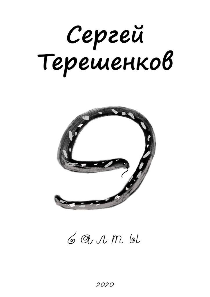 Сергей Терешенков Э-балты. Рассказы из Латвии, Литвы и Эстонии