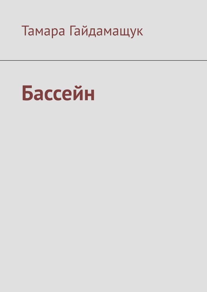 Тамара Гайдамащук Бассейн