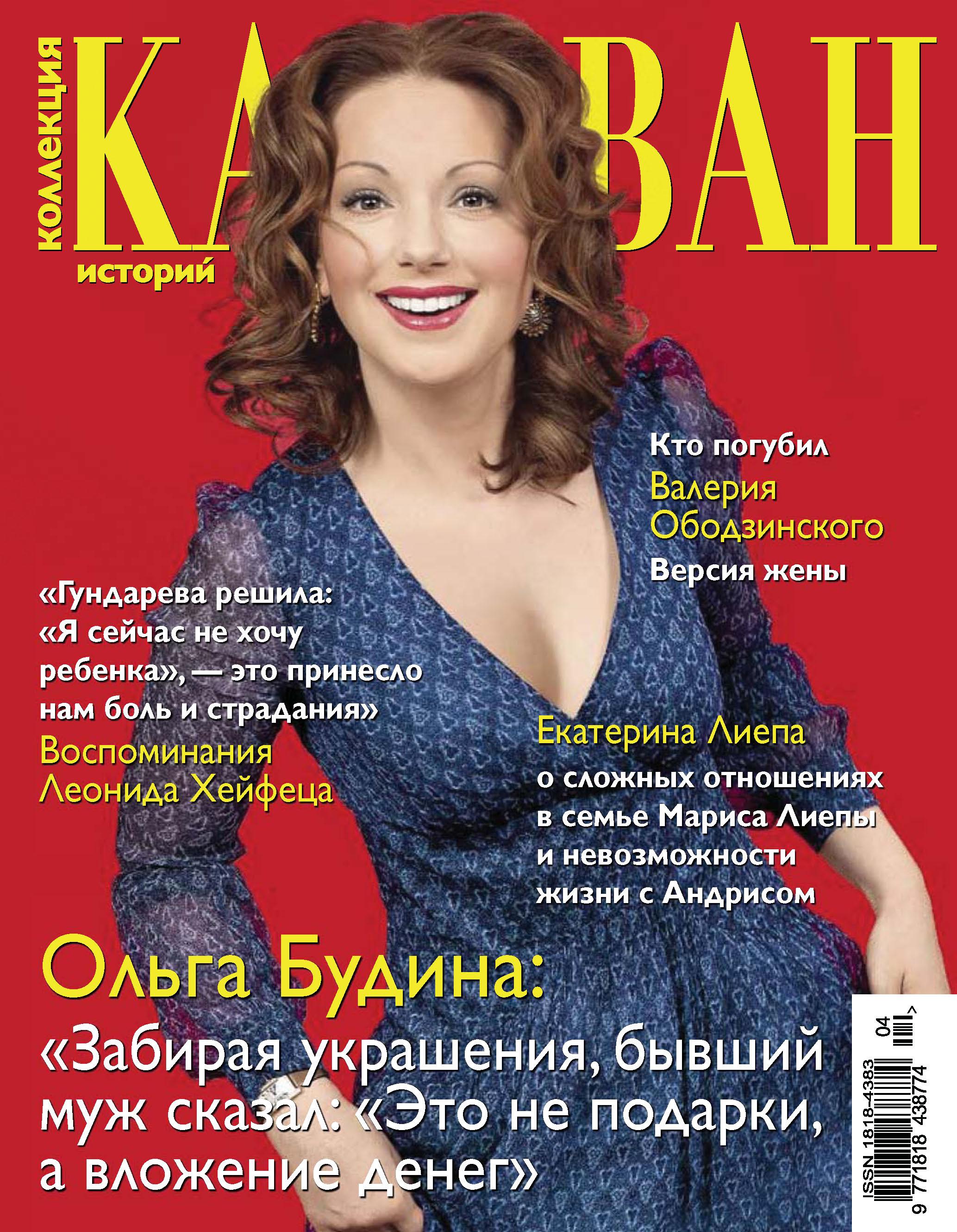цена на Отсутствует Коллекция Караван историй №04 / апрель 2013