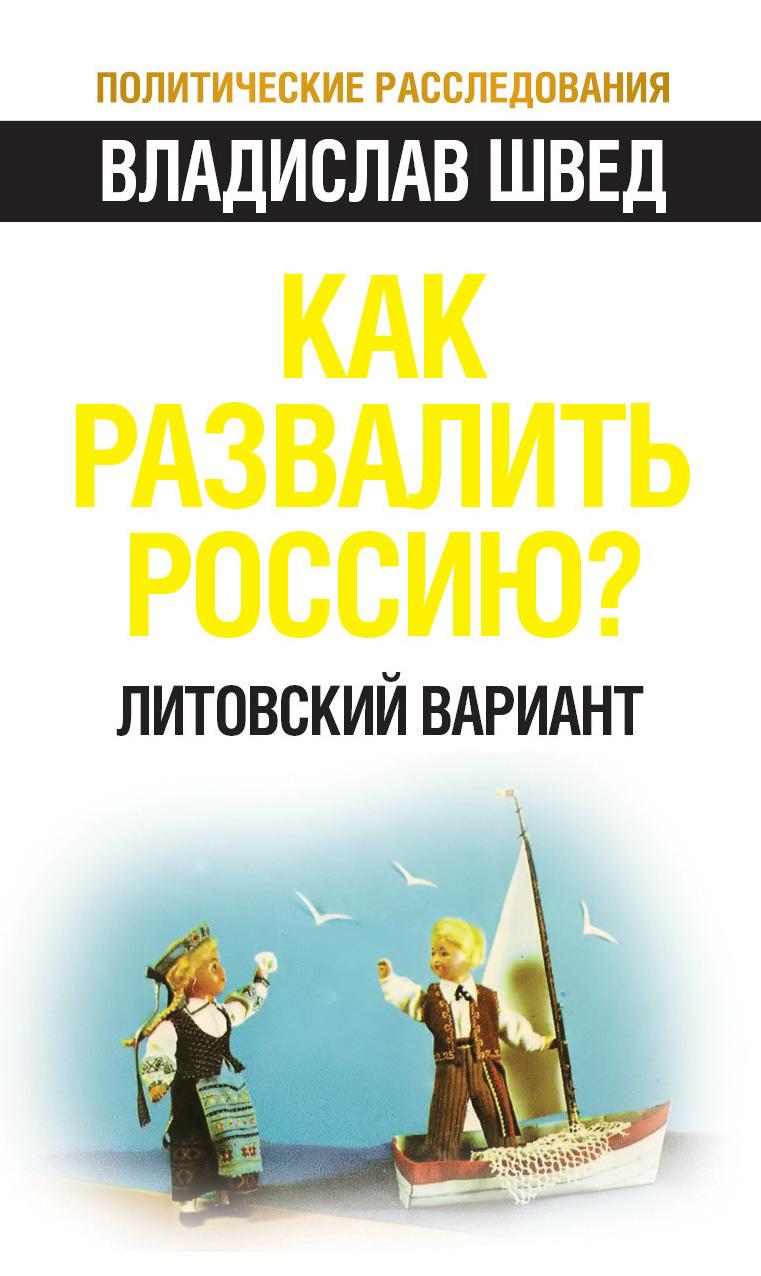 Владислав Швед Как развалить Россию? Литовский вариант сусло в вильнюсе