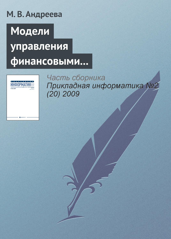М. В. Андреева Модели управления финансовыми и производственными ресурсами предприятия