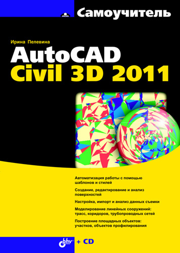 Ирина Пелевина Самоучитель AutoCAD Civil 3D 2011 louisa holland mastering autocad civil 3d 2013
