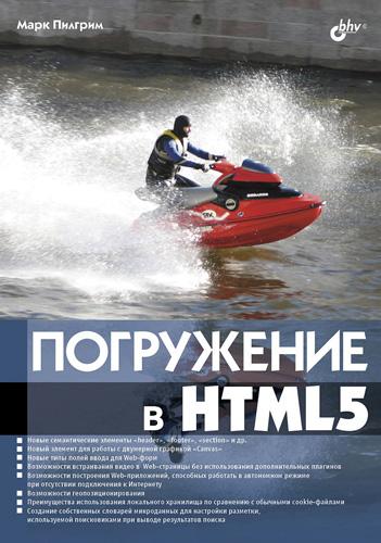 Марк Пилгрим Погружение в HTML5 все цены