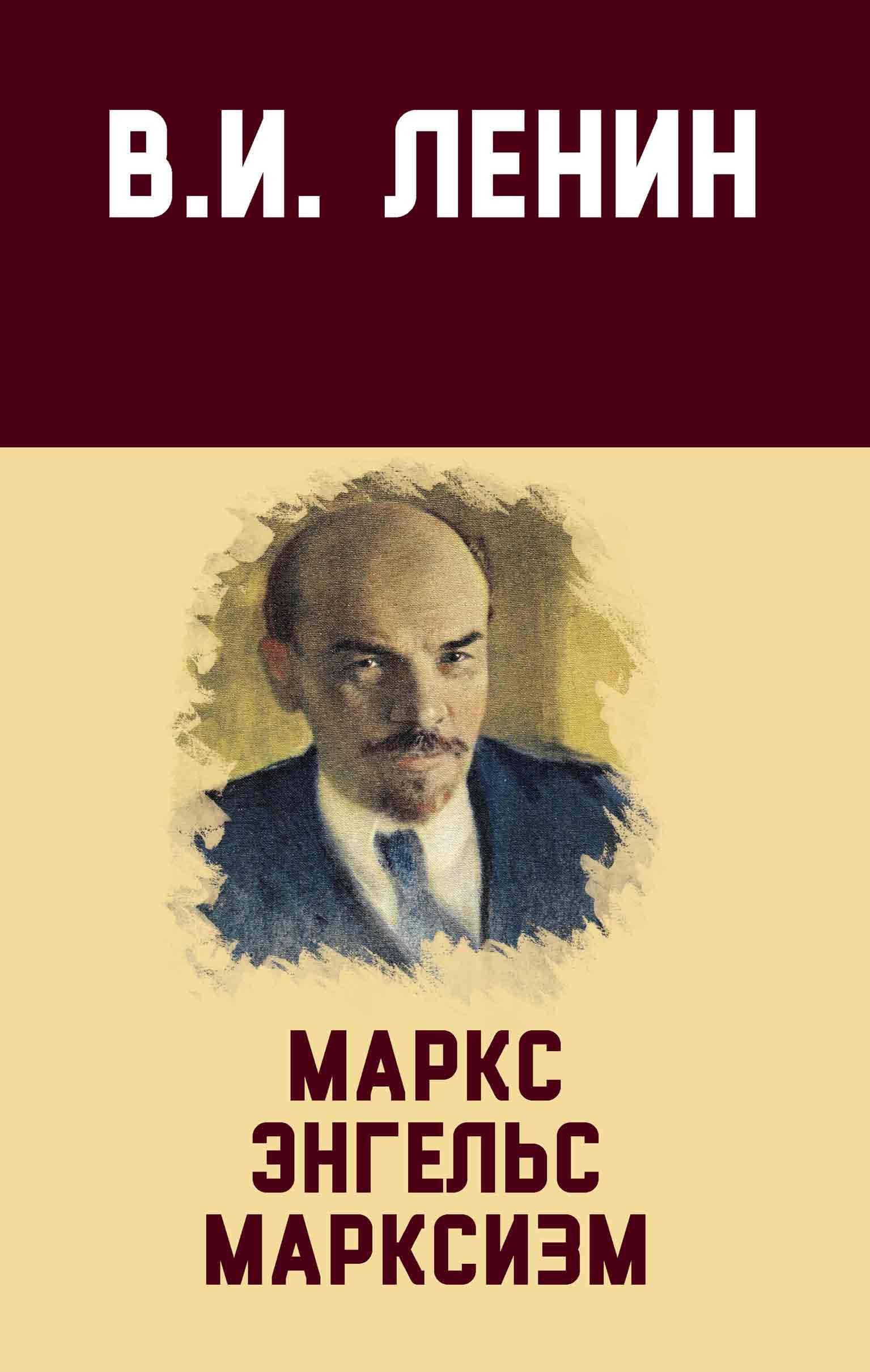 marks engels marksizm