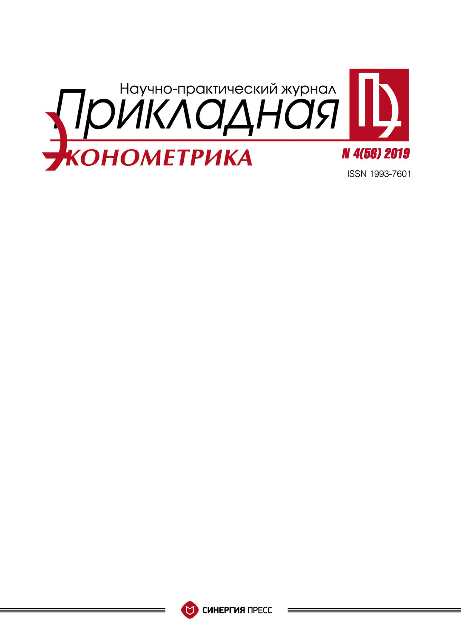 цены Отсутствует Прикладная эконометрика №4 (56) 2019