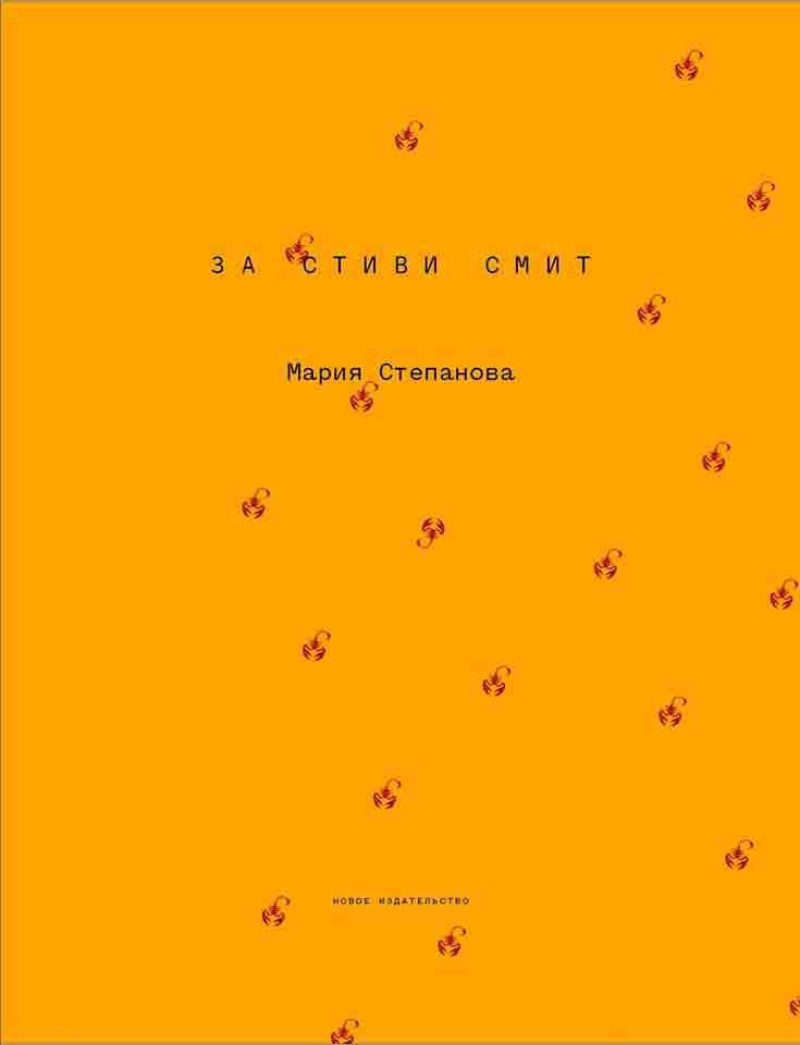 Мария Степанова За Стиви Смит мария степанова образы прошлого и будущего в постсоветскую эпоху