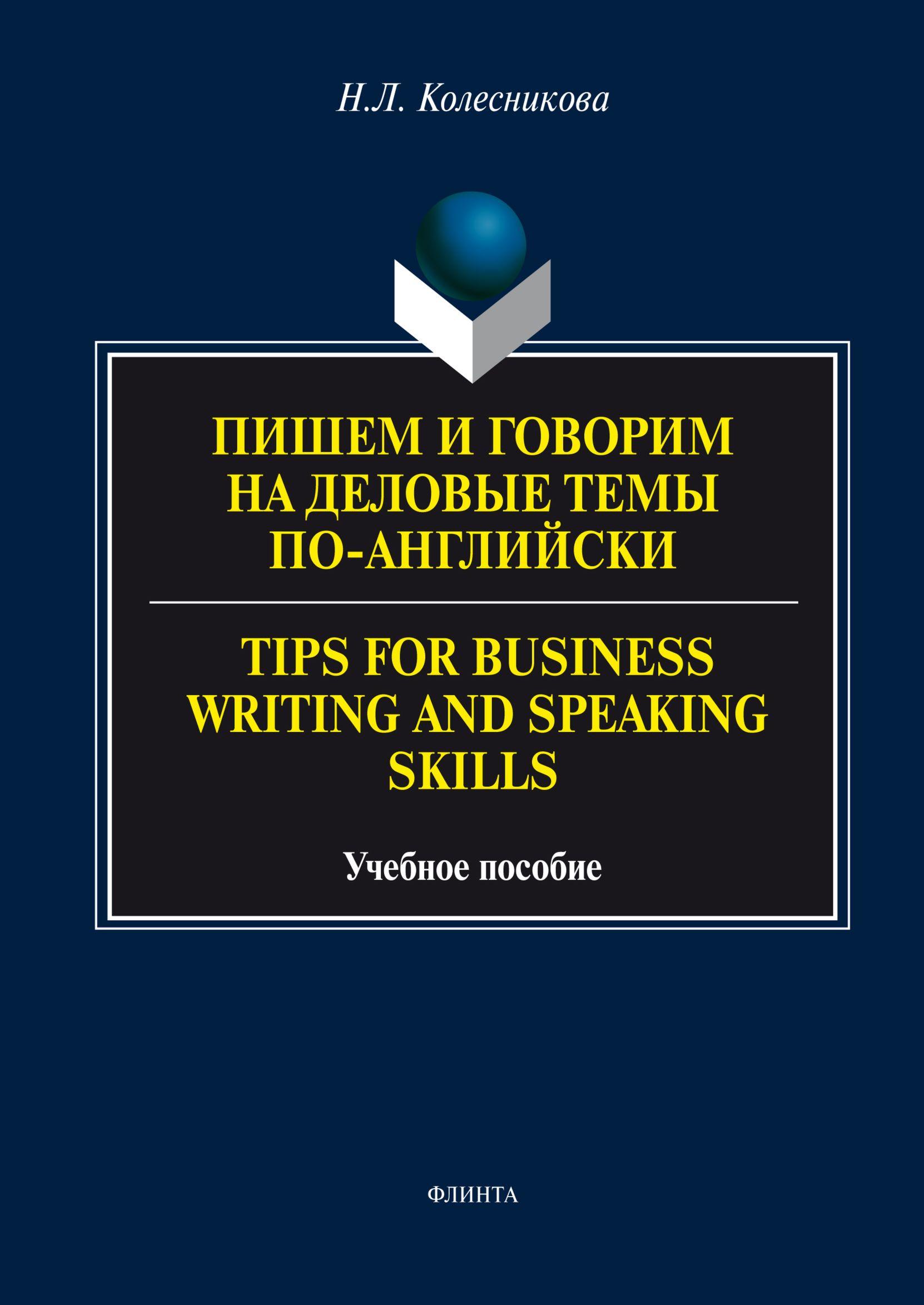 Пишем и говорим на деловые темы по-английски / Tips for Business Writing and Speaking Skills ( Н. Л. Колесникова  )