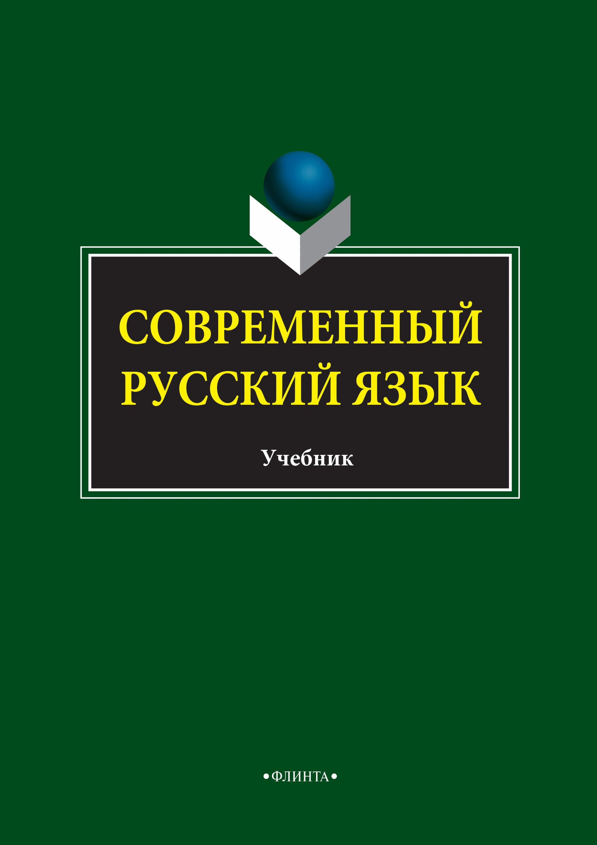 Современный русский язык ( С. М. Колесникова  )