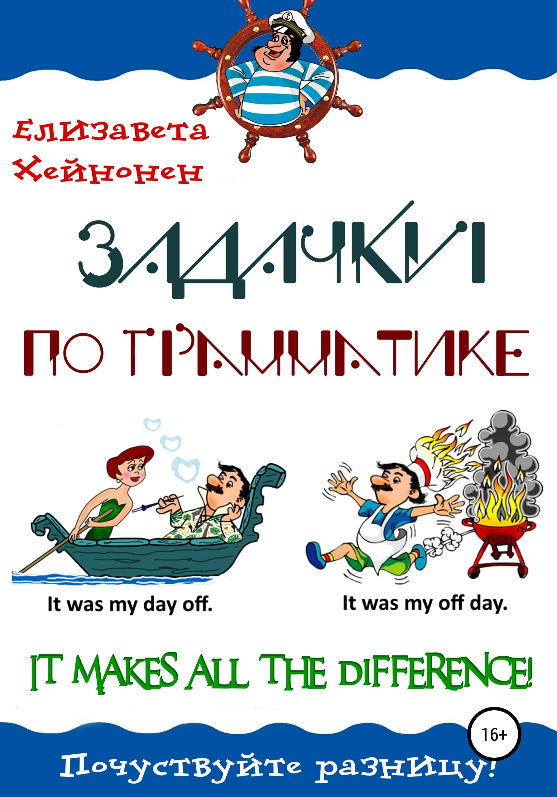 Задачки по грамматике. It makes all the difference! ( Елизавета Хейнонен  )