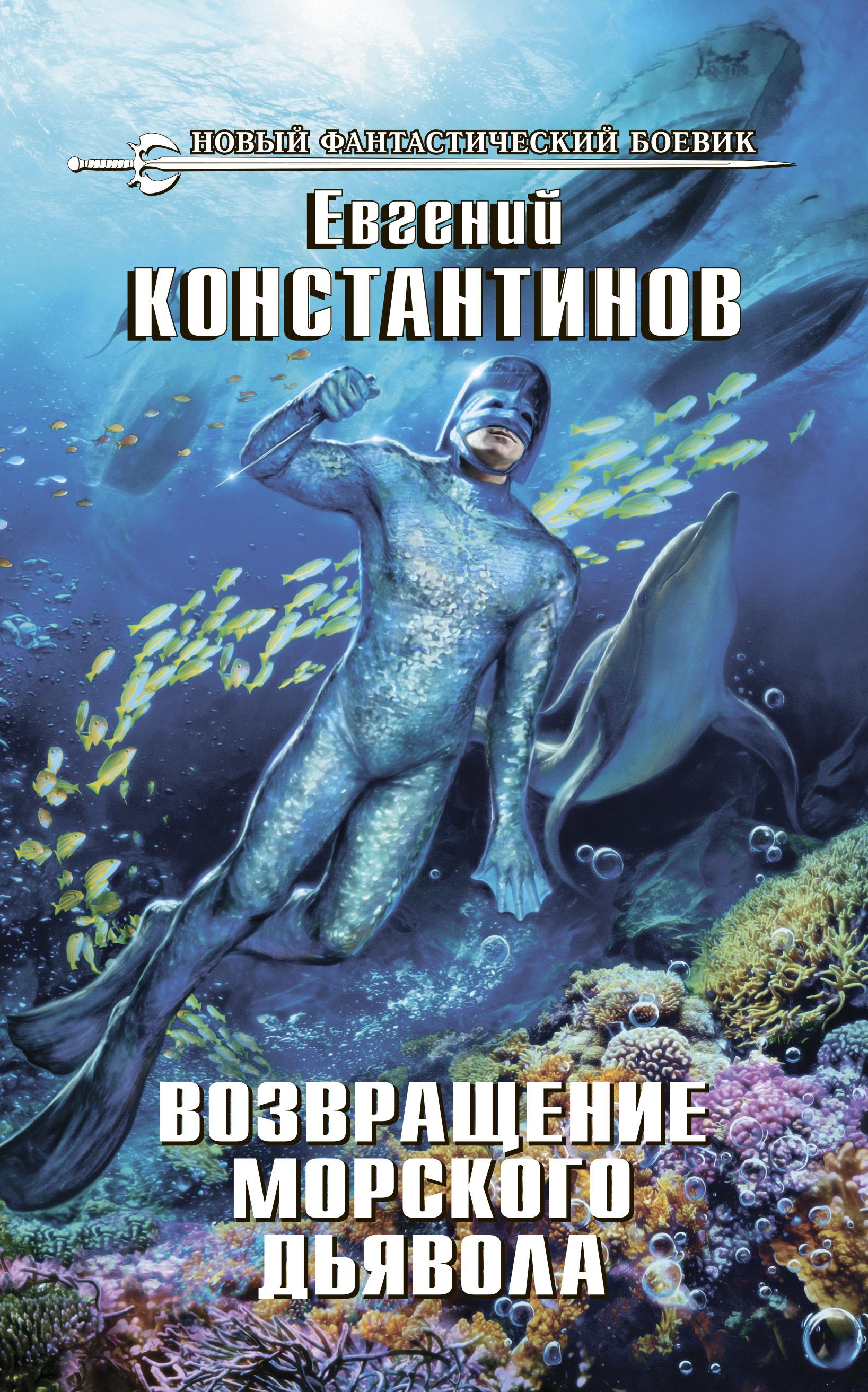 vozvrashchenie morskogo dyavola