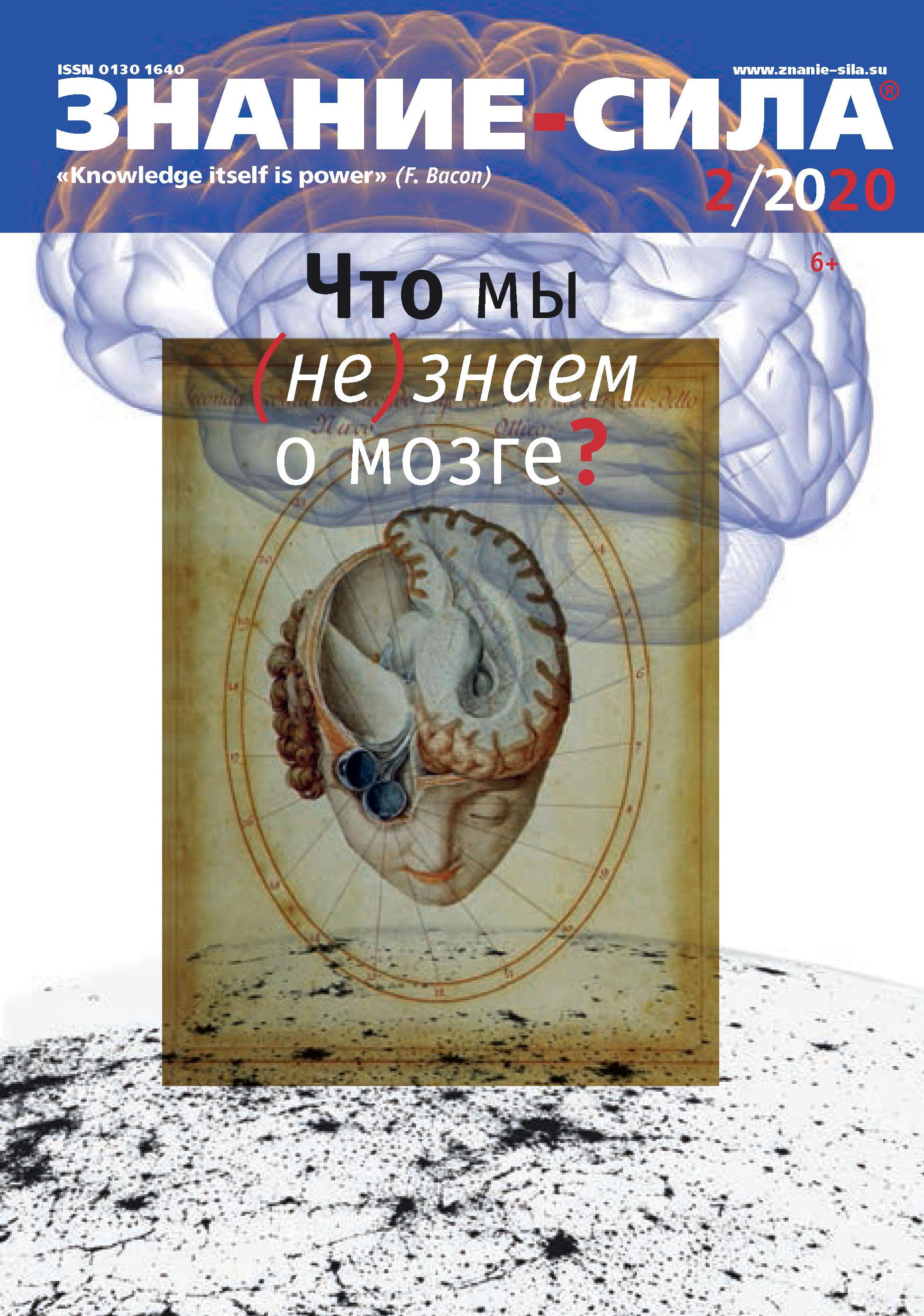 Отсутствует Журнал «Знание – сила» №02/2020