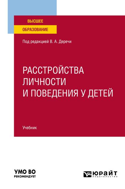 Виктор Андреевич Дереча / Расстройства личности и поведения у детей. Учебник для вузов