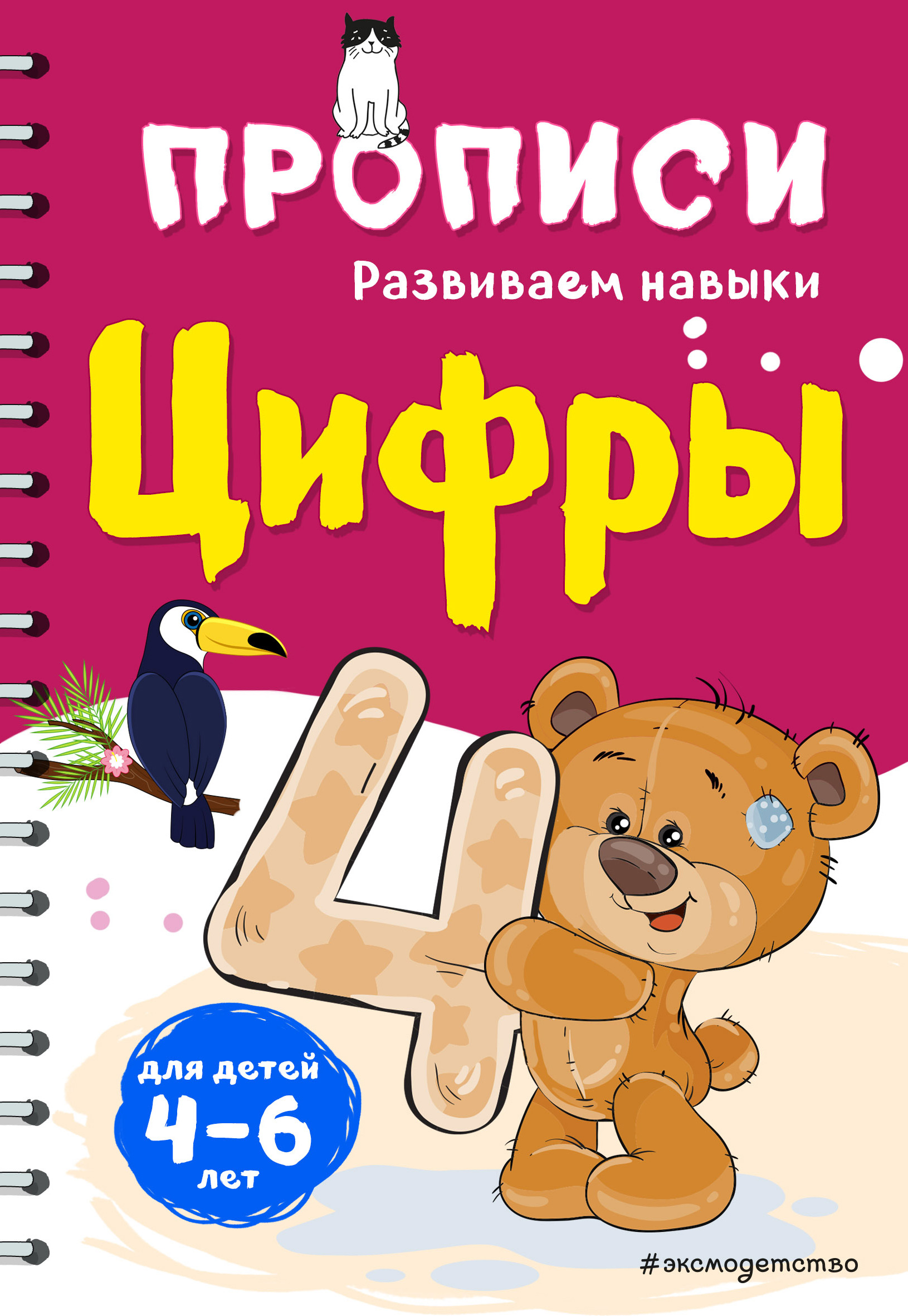 И. В. Абрикосова Цифры