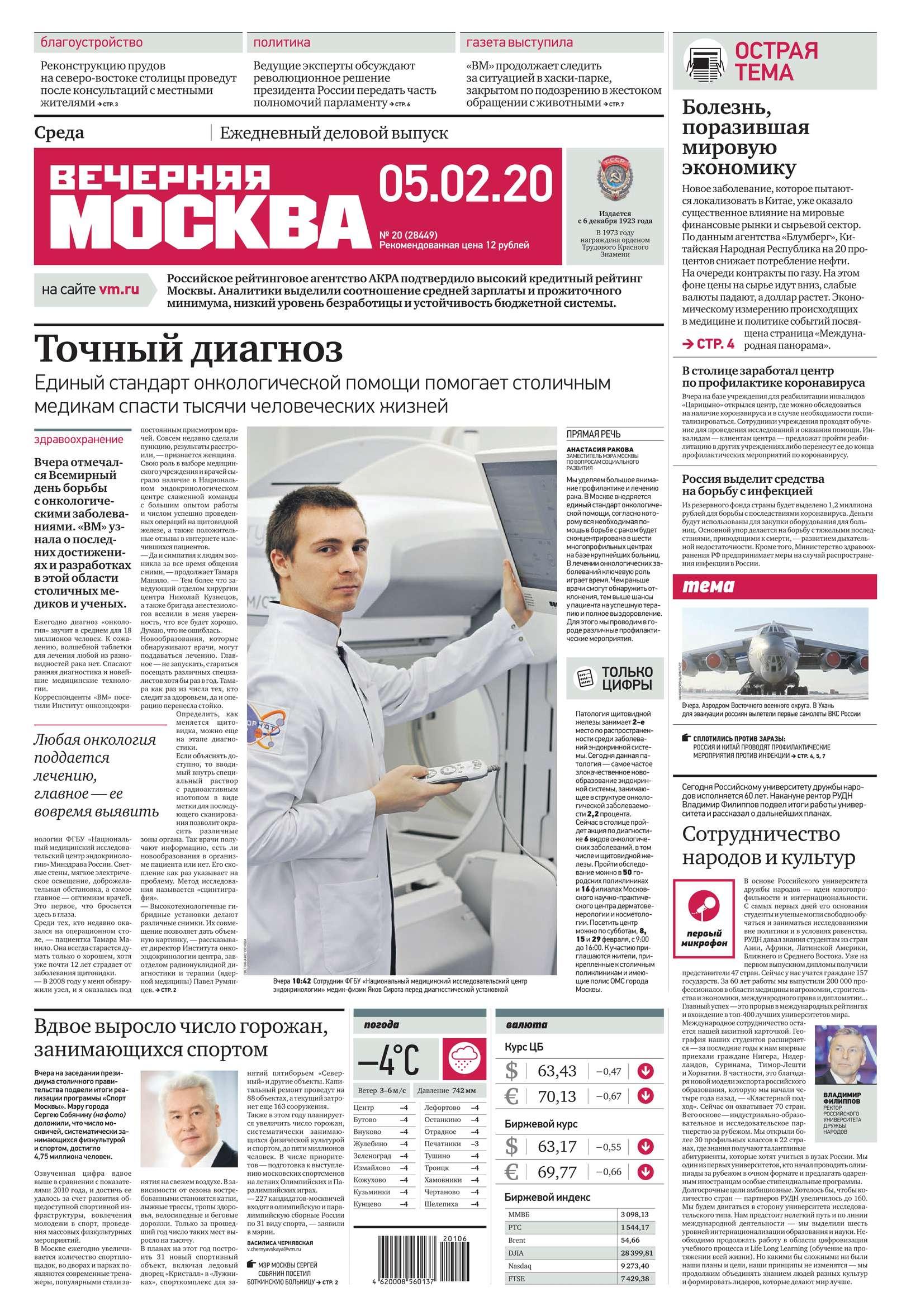 Редакция газеты Вечерняя Москва Вечерняя Москва 20-2020