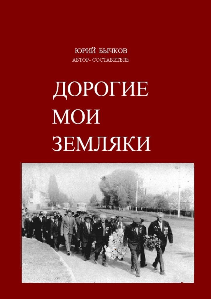 Юрий Васильевич Бычков Дорогие мои земляки