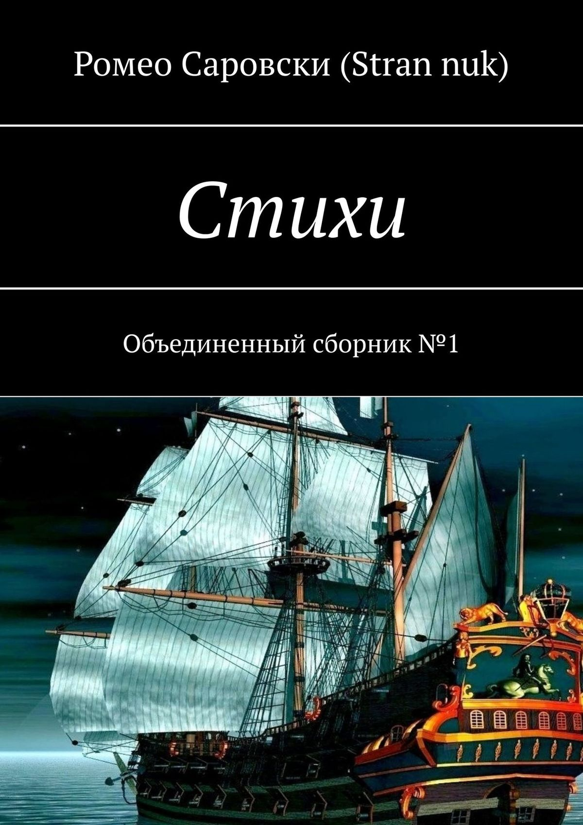 Ромео Саровски (Strannuk) Стихи. Объединенный сборник№1 ромео саровски stran