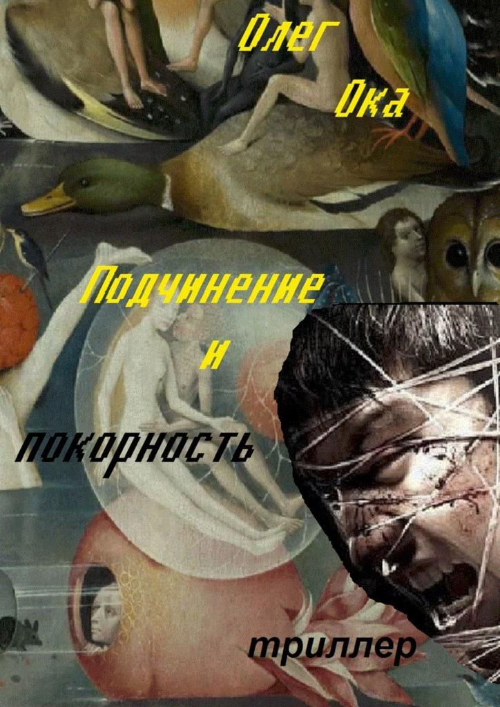 Олег Ока Подчинение ипокорность олег ока подчинение ипокорность