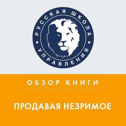 Дмитрий Ермаков Обзор книги Г. Беквита «Продавая незримое»