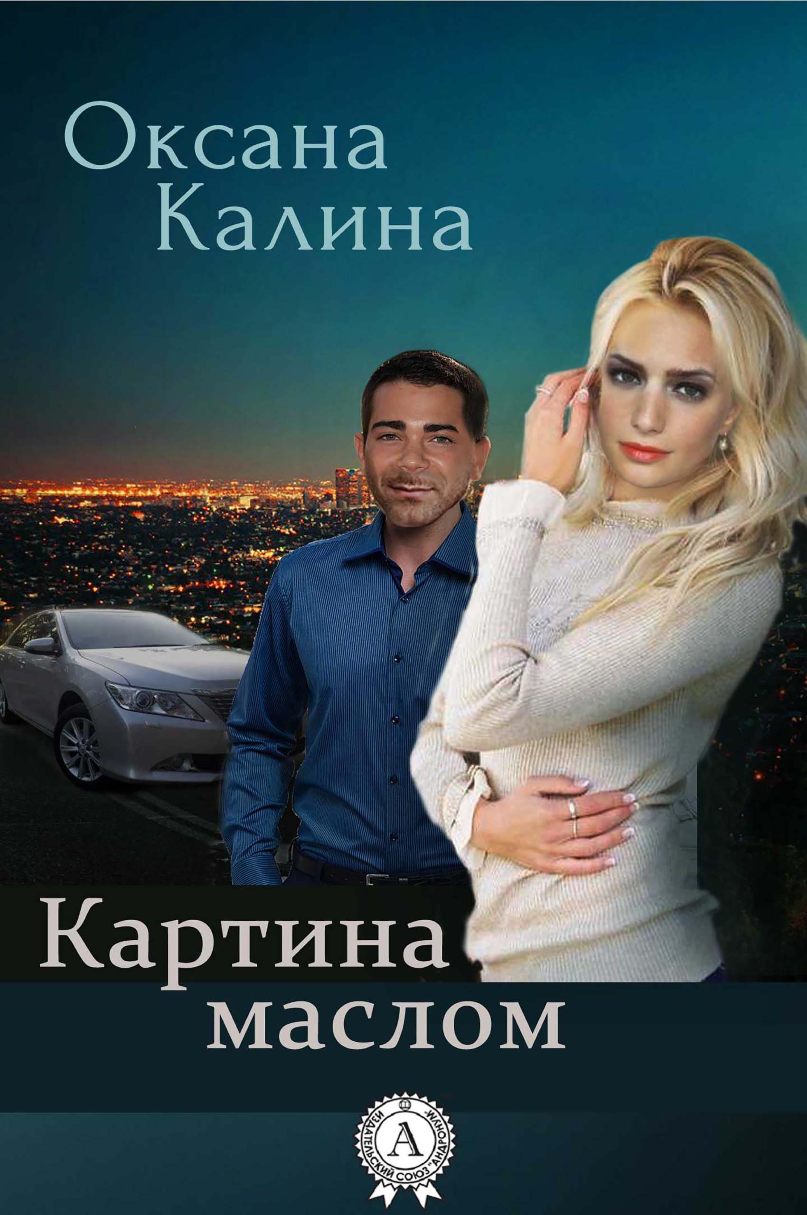 Оксана Калина Картина маслом