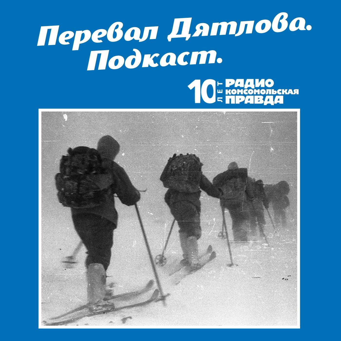 Трагедия на перевале Дятлова: 64 версии загадочной гибели туристов в 1959 году. Часть 31 и 32. фото
