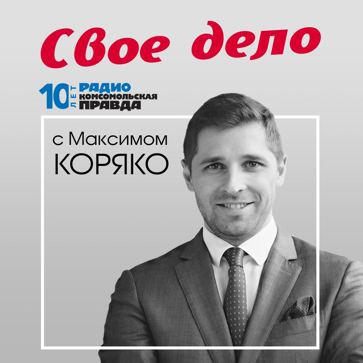 Радио «Комсомольская правда» Как построить бизнес играючи сергей абдульманов дмитрий кибкало бизнес на свои