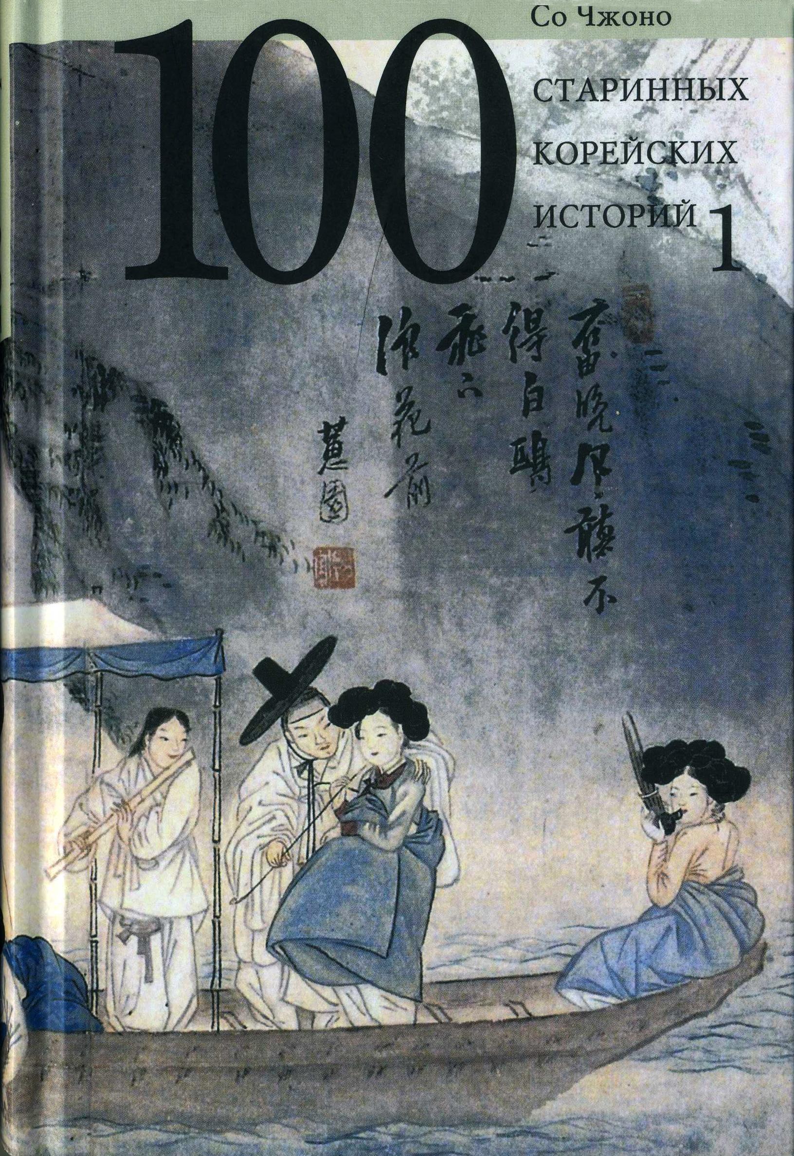 Сто старинных корейских историй. Том 1