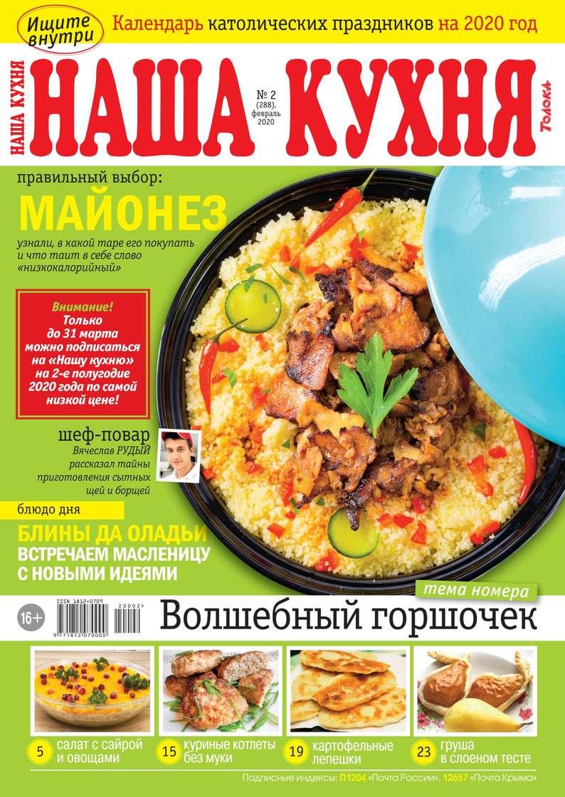 Редакция журнала Наша Кухня Наша Кухня 02-2020