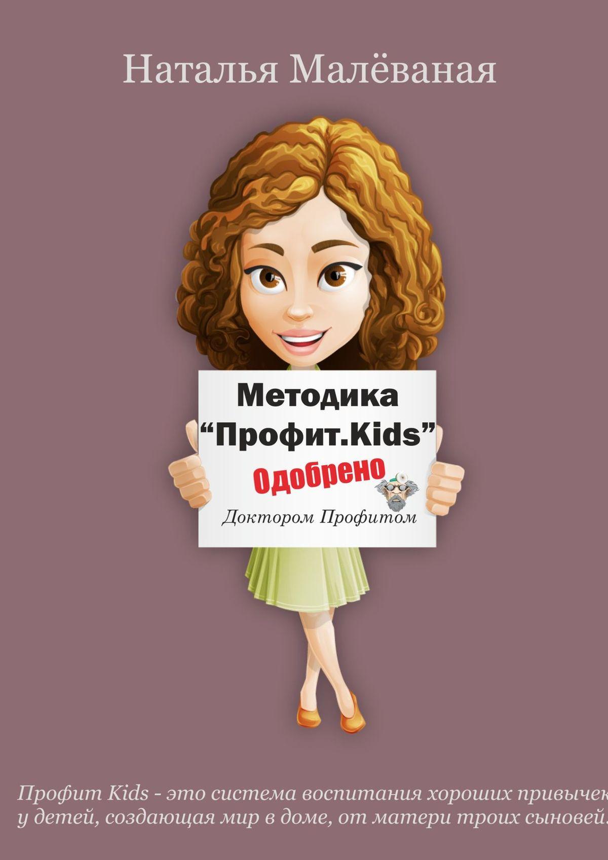 Наталья Малеваная Методика: ПрофитKids цена 2017