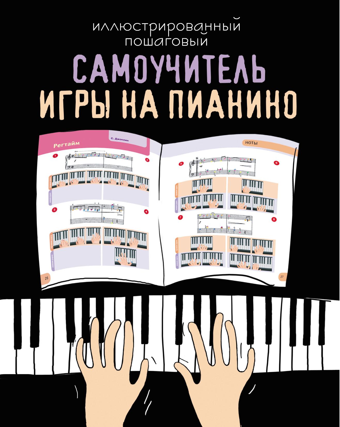 Отсутствует Иллюстрированный пошаговый самоучитель игры на пианино отсутствует учимся играть на синтезаторе и пианино