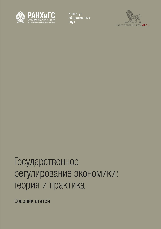 Коллектив авторов Государственное регулирование экономики: теория и практика