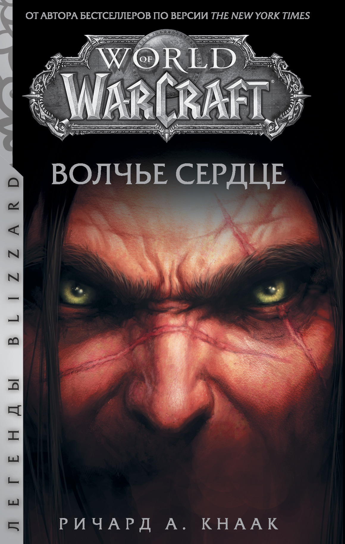 Ричард Кнаак World of Warcraft. Волчье сердце