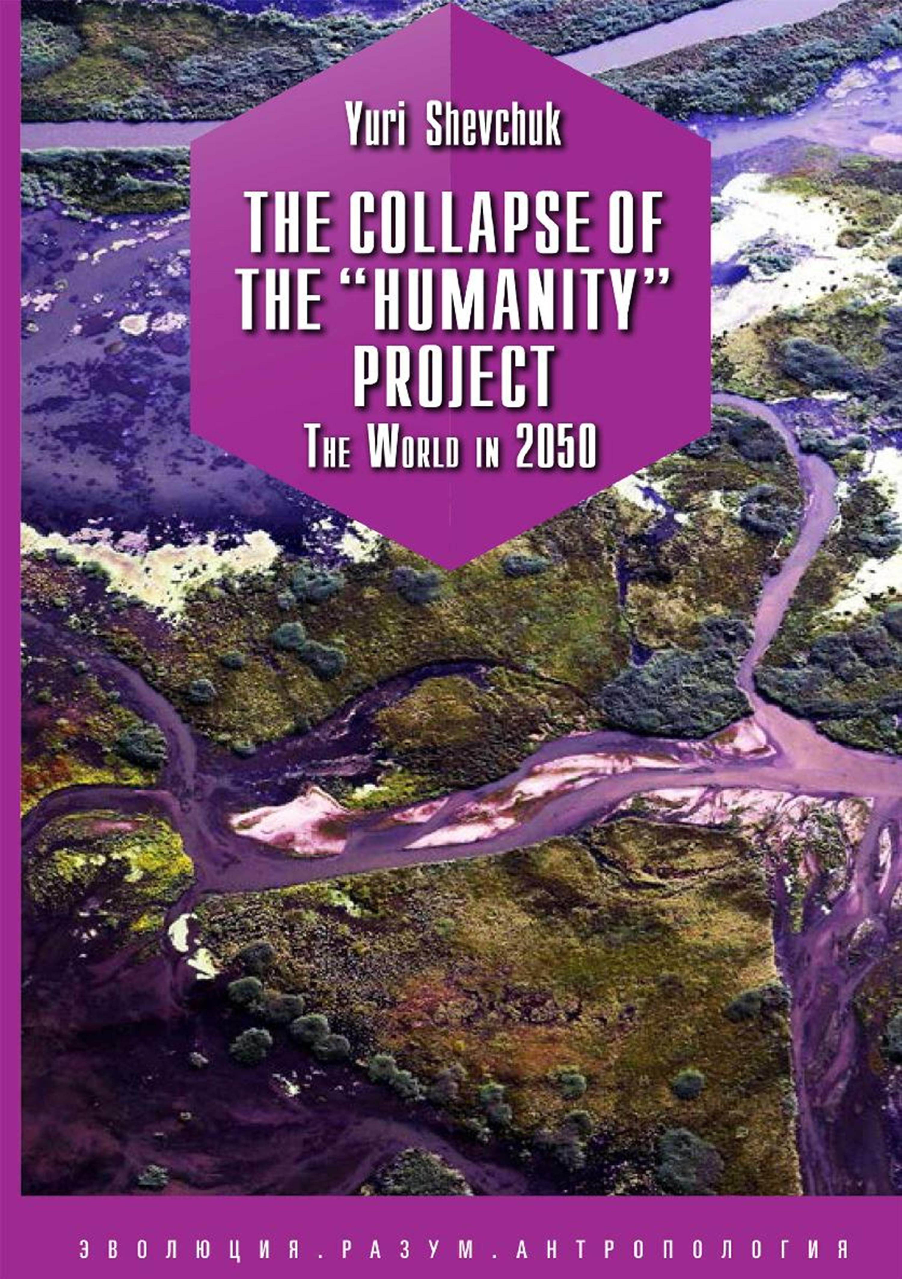цена на Yuri Shevchuk THE COLLAPSE OF THE HUMANITY PROJECT The World in 2050