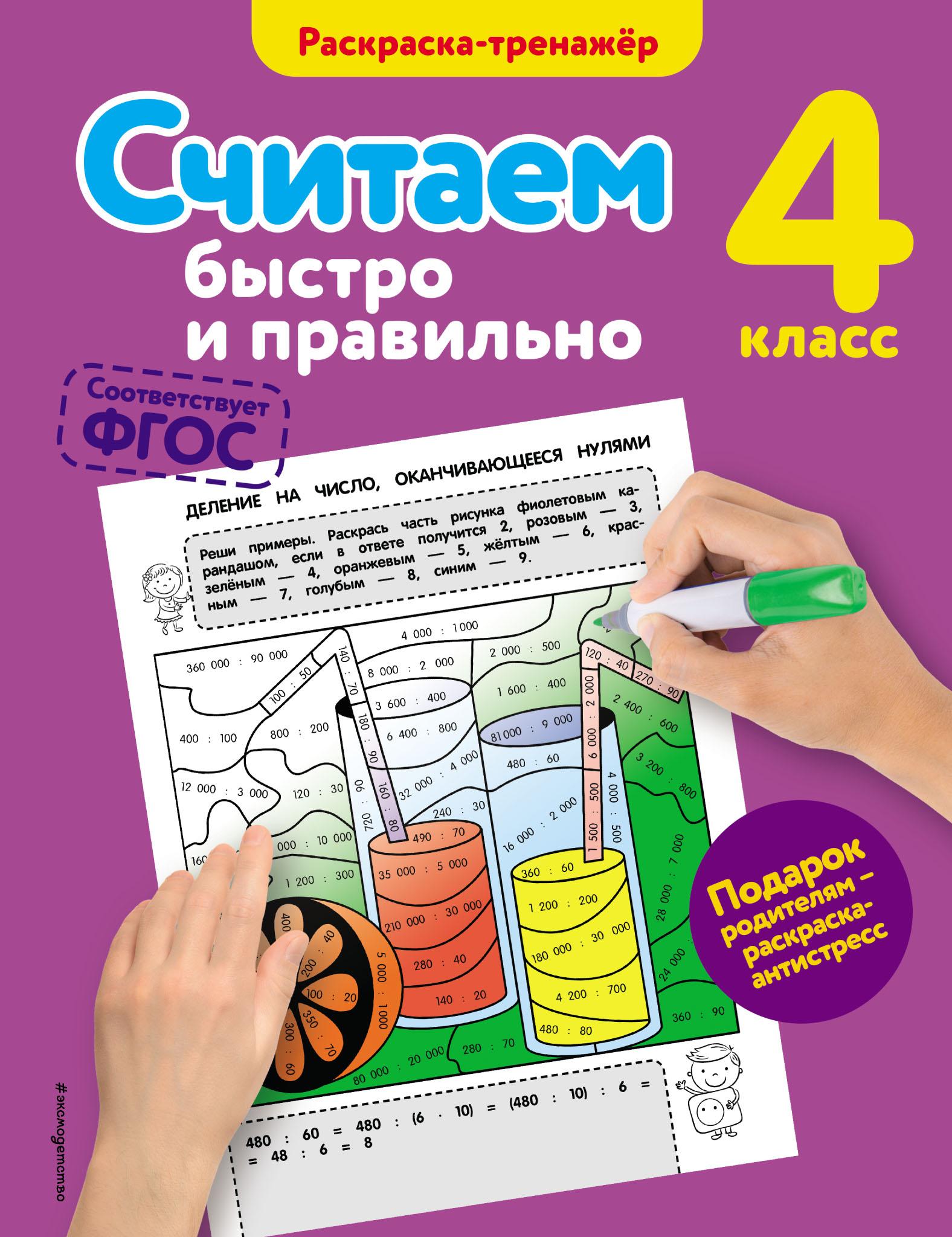 Анна Горохова Считаем быстро и правильно. 4 класс анна горохова считаем быстро и правильно 2 класс
