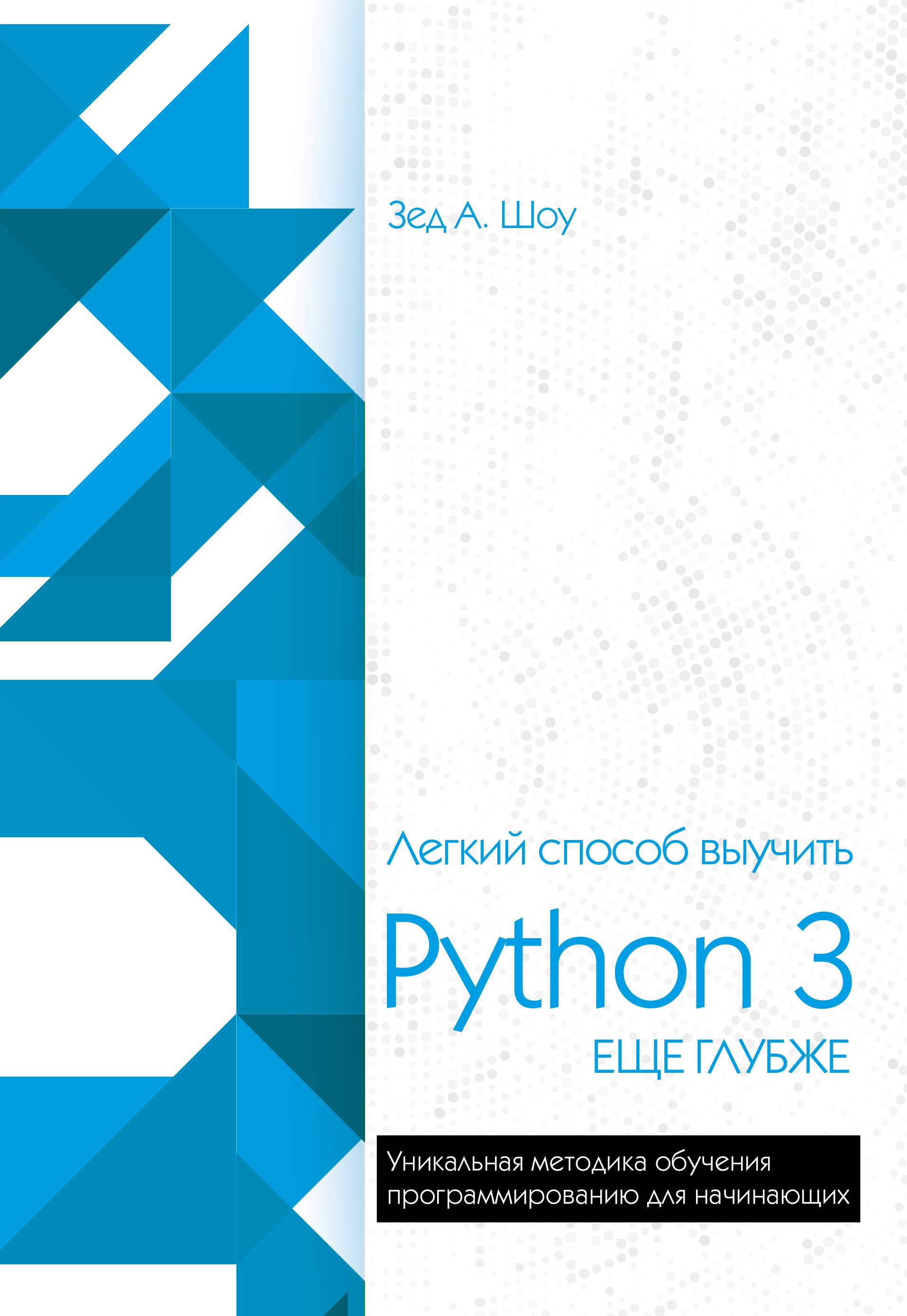 цена Зед Шоу Легкий способ выучить Python 3 еще глубже онлайн в 2017 году