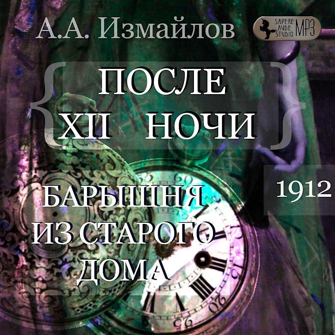 Александр Измайлов После 12 ночи. Барышня из старого дома