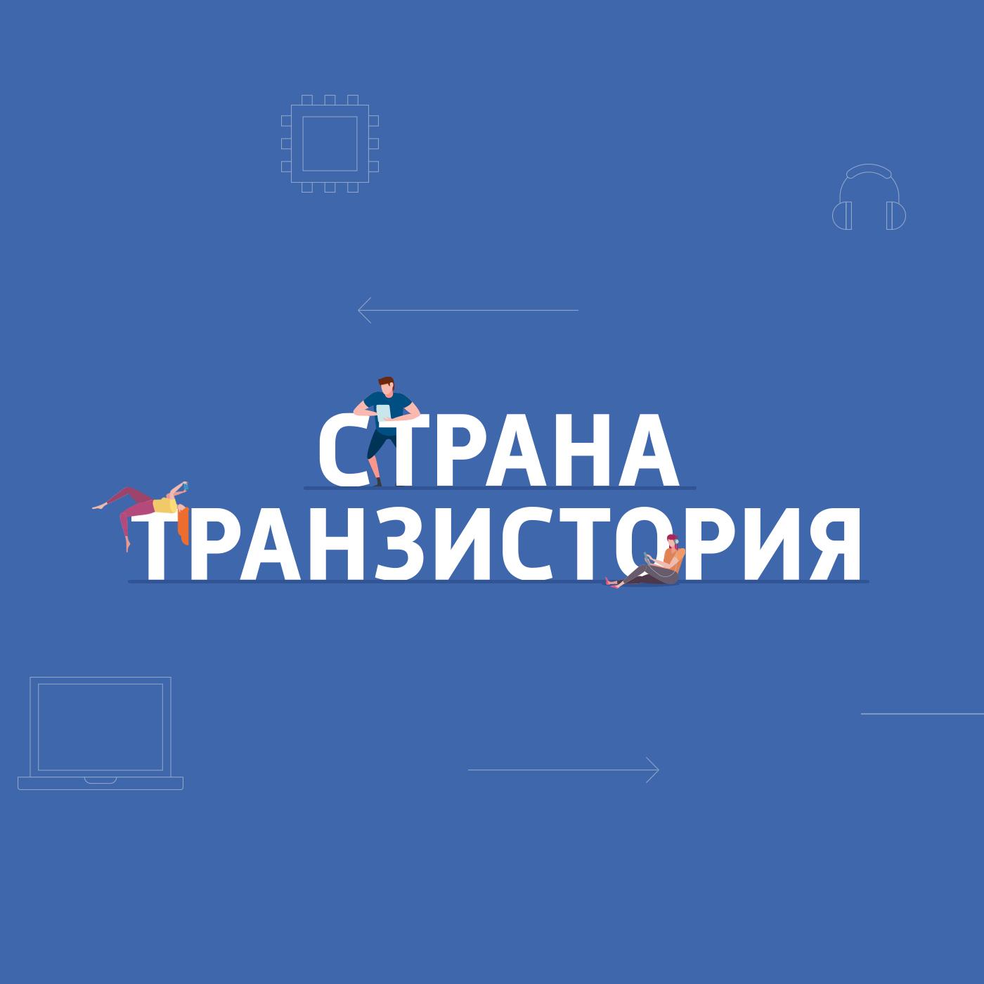 Картаев Павел Страна Транзистория: «Яндекс.Маркет» назвал главные гаджеты за последние 10 лет