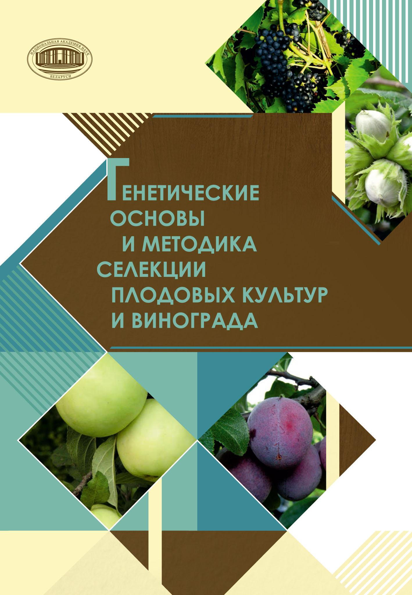 Коллектив авторов Генетические основы и методика селекции плодовых культур и винограда новые районированные сорта плодово ягодных культур и винограда