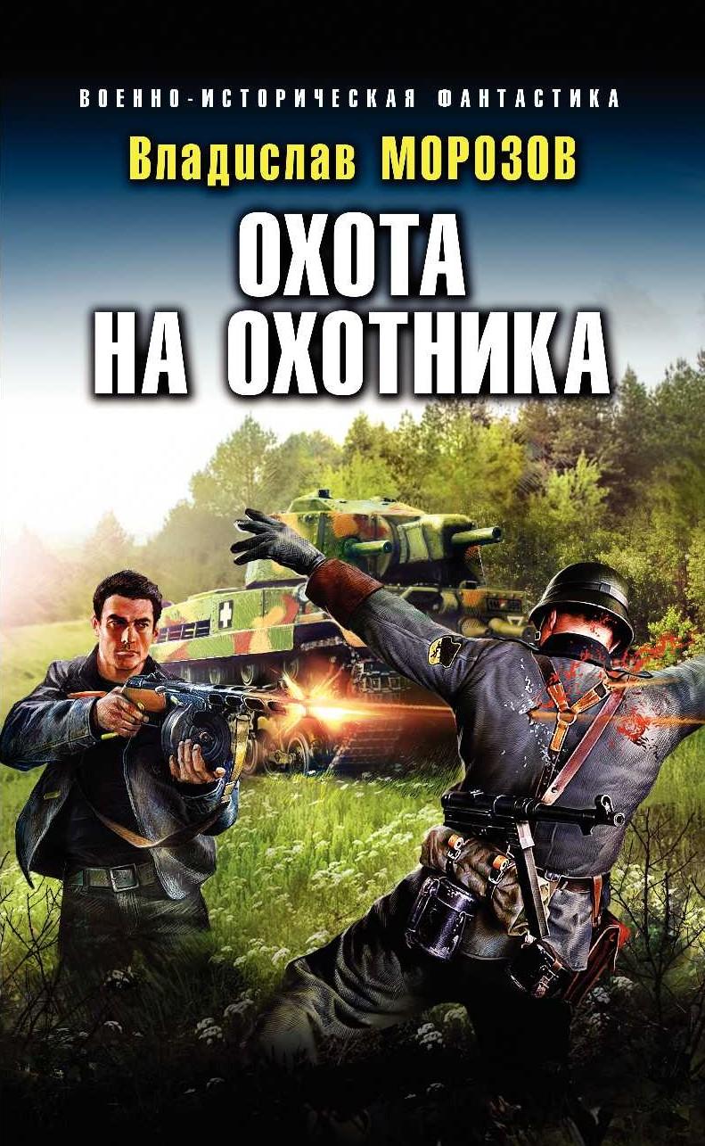 Владислав Морозов «Охота на охотника»