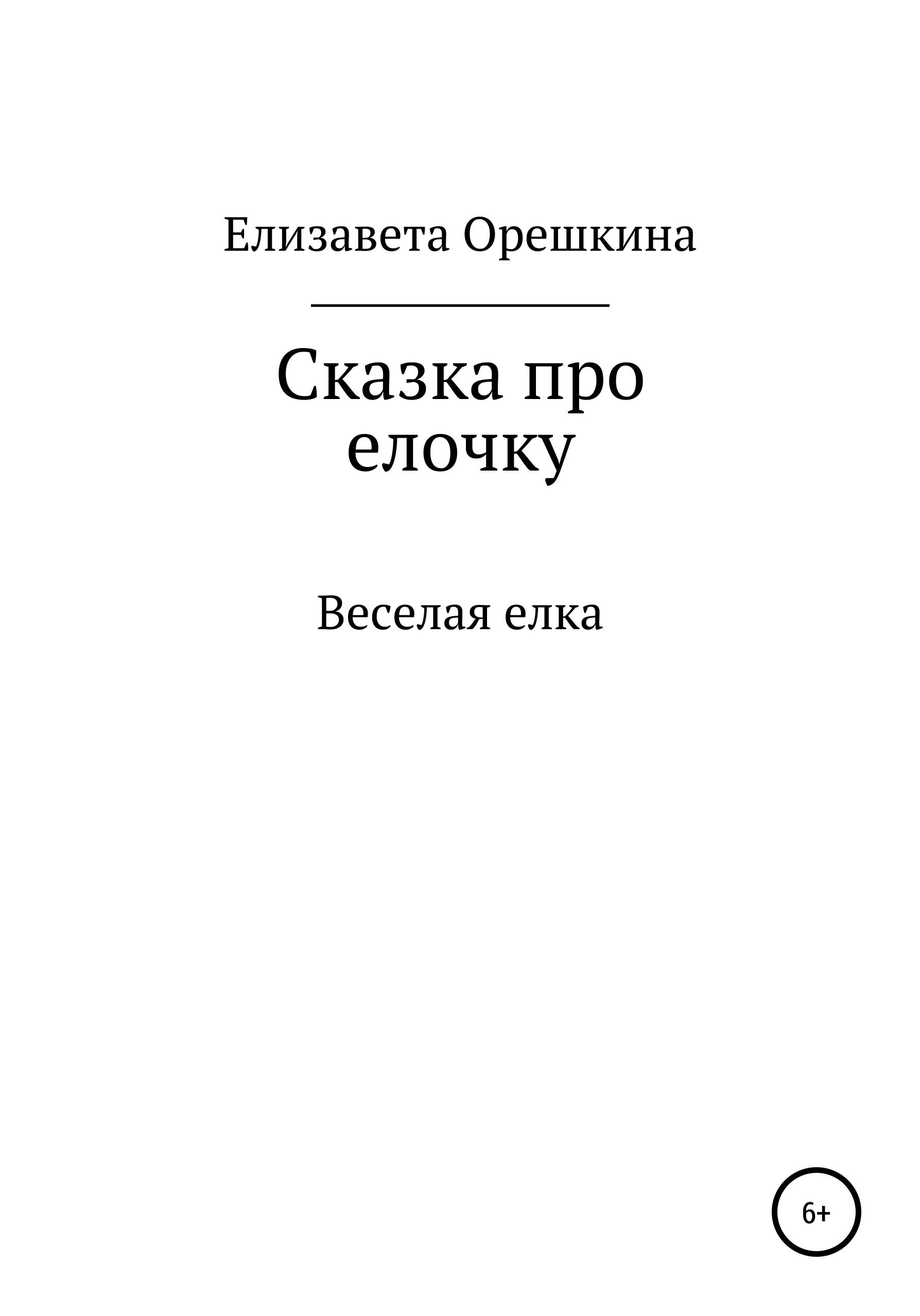Елизавета Орешкина Сказка про ёлочку аппликация новогодняя елочка