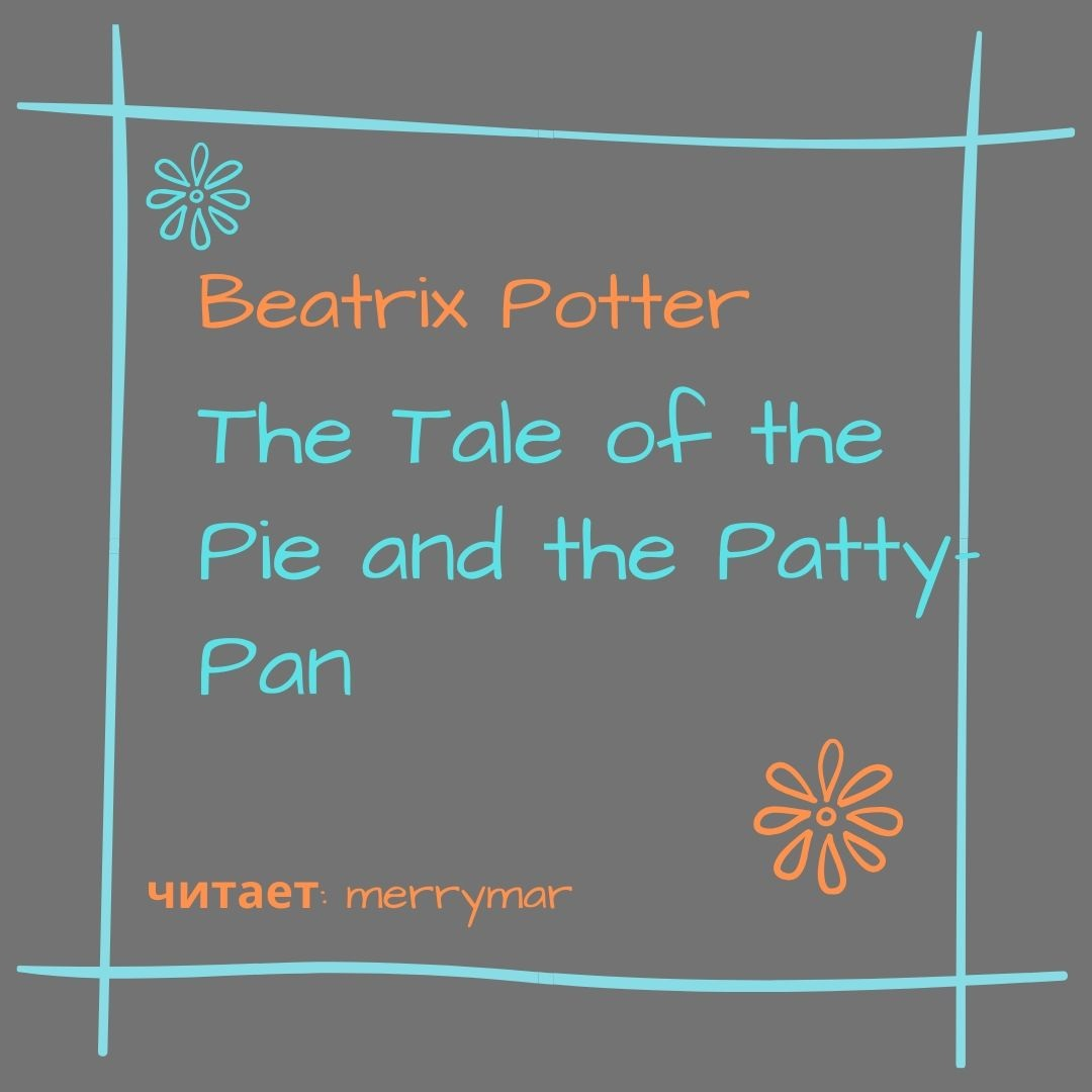 Беатрис Поттер The Tale of the Pie and the Patty-Pan patty salier the sex test
