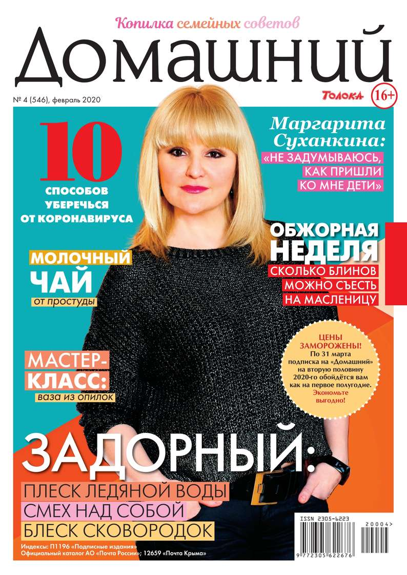 Редакция журнала Домашний Журнал Домашний Журнал 04-2020