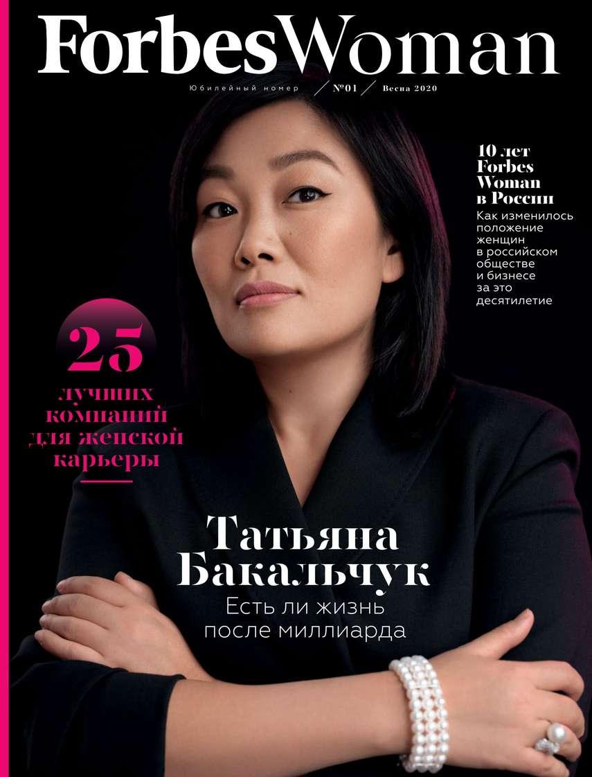 Редакция журнала Forbes Woman Forbes Woman 01-2020 блуза ivko woman ivko woman mp002xw0r6cn